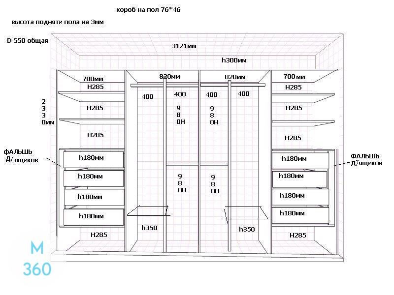 Шкаф встроенный для ниш Рэя Арт 001492441